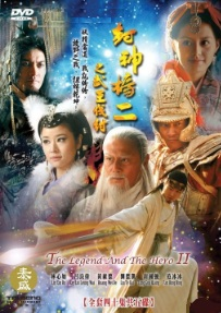 The Legend and the Hero 2 Poster, 2009 Chinese TV drama series