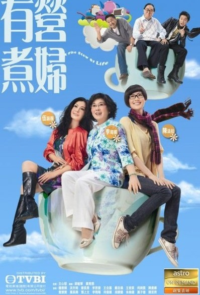 The Stew of Life Poster, 2009 Hong Kong TV Drama Series