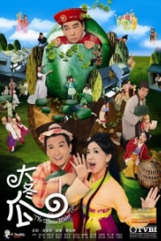 The Winter Melon Tale Poster, 2009 Hong Kong TV Drama Series