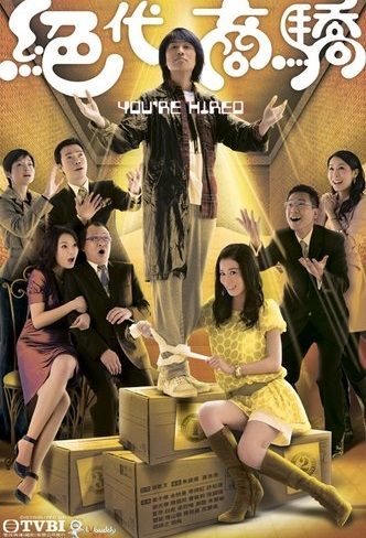 You're Hired Poster, 2009 Hong Kong TV Drama Series