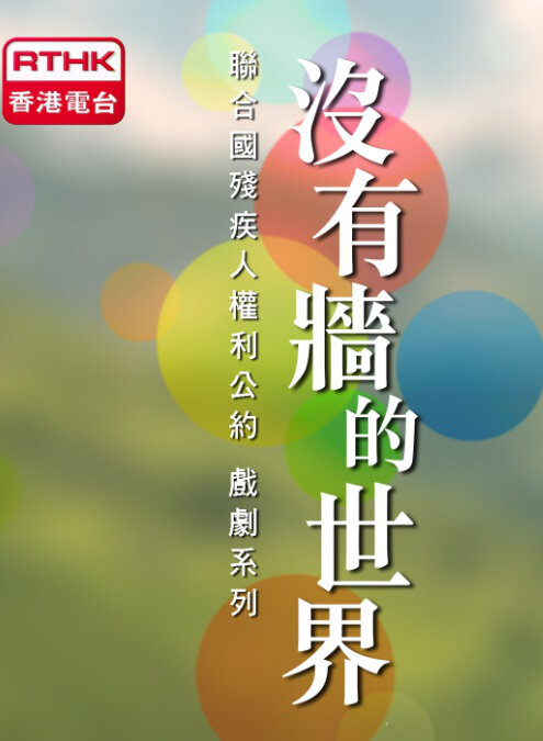 A Wall-less World poster, 2010 Hong Kong TV drama series