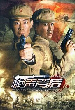 Behind the Gunshot Poster, 2010 Chinese TV drama series