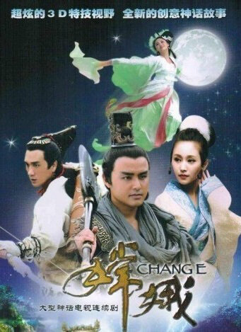 Chang'e Poster, 嫦娥 2010 Chinese TV drama series