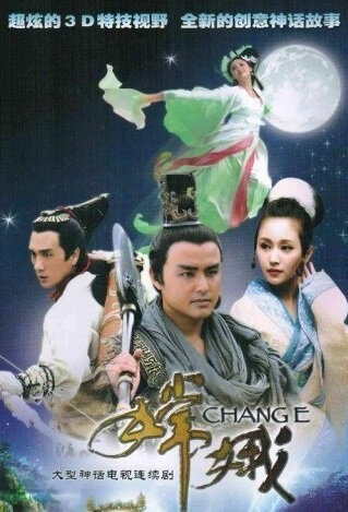 Chang'e Poster, 2010 Chinese TV drama Series