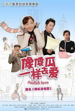Entertainment Has No Circle Poster, 2010 China TV drama Series