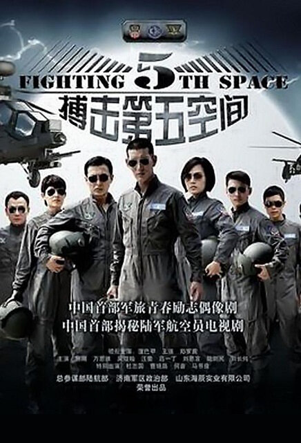 Fighting 5th Space poster, 2010 Chinese TV drama Series
