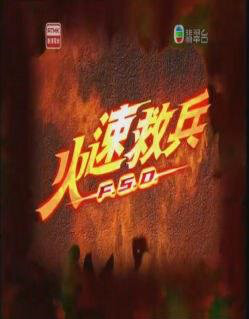 Fire Speed Poster, 2010 Hong Kong TV drama Series