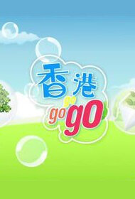 Hong Kong Go Go Go poster, 2010 Hong Kong TV drama series