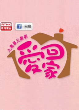 Love Thy Family poster, 2010 Hong Kong TV drama series