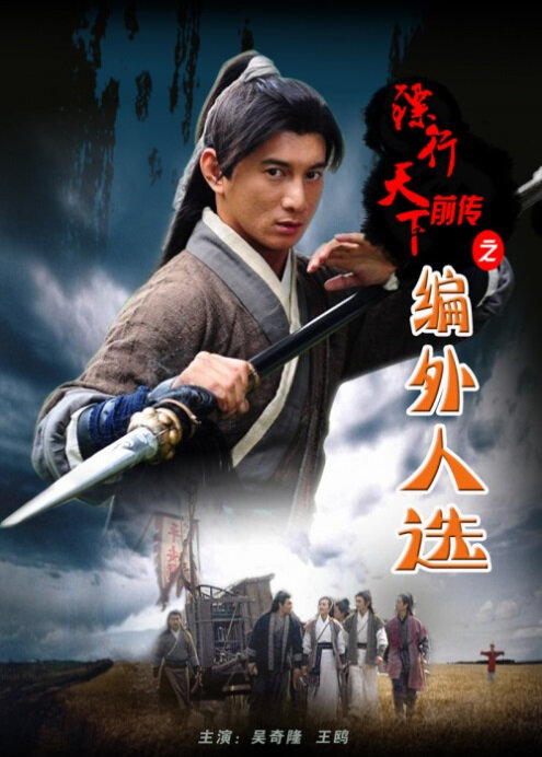The Gold Convoyers Prequel Poster, 2010 Chinese TV drama series