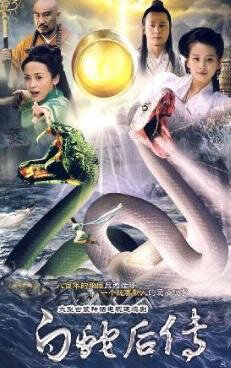 The Legend of the White Snake Sequel Poster, 2010 TV drama