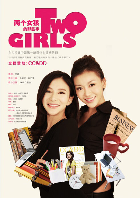 Two Girls Poster, 2010