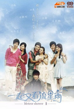 With the View of Meteor Shower 2 Poster, 2010 Chinese TV drama Series