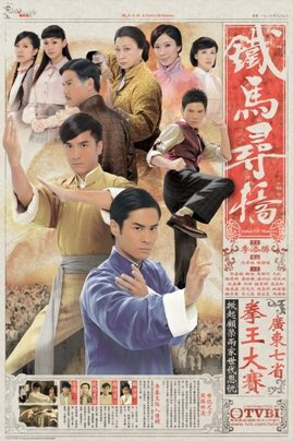 A Fistful of Stances Poster, 2010 HK TVB Drama Series