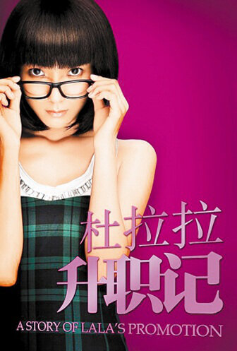 A Story of Lala's Promotion Poster, 2010 China TV drama Series