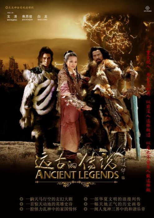 Ancient Legends poster, 2010 Chinese TV drama Series