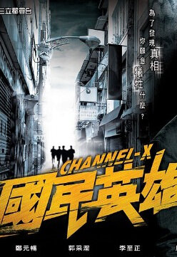 Channel-X Poster, 2010