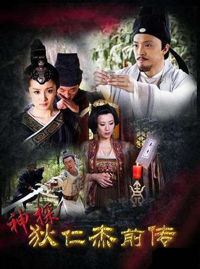 Detective Di Renjie Prequel poster, 2010 Chinese TV drama Series