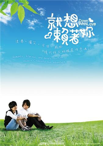 Down with Love Poster, 2010, Actor: Jerry Yan Cheng-Xu, Taiwanese Drama Series