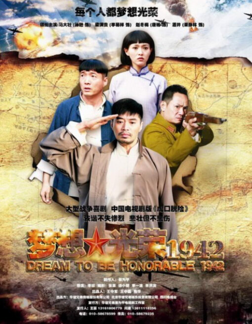 Dream to Be Honorable 1942 Poster, 2010, Actress: Tiffany Tang Yan