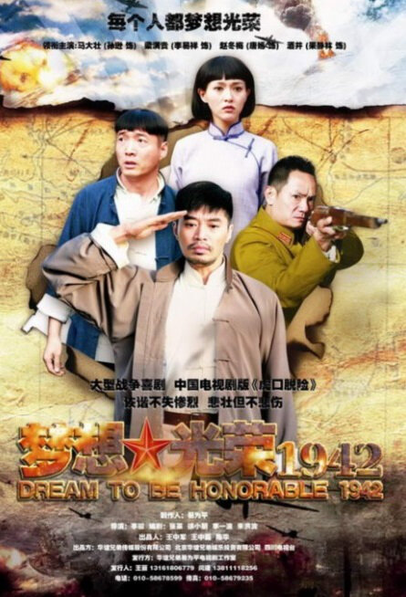 Dream to Be Honorable 1942 poster, 2010 China TV drama Series