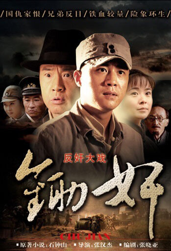 Eradicates the Spy poster, 2010 China TV drama Series