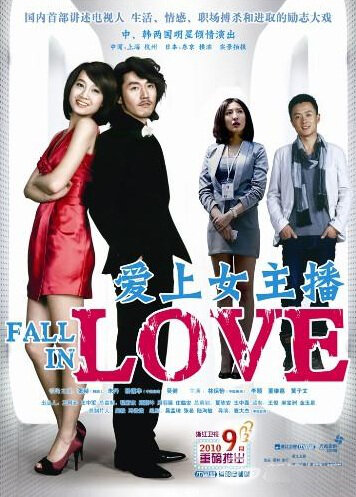 Fall in Love Poster, 2010, Actress: Cheryl Yang Chin-Hua, Taiwanese TV Series