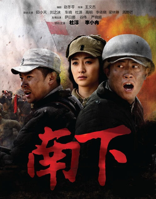 Going South Poster, 2010, Du Chun