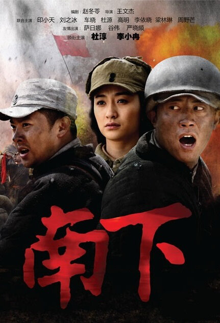 Going South Poster, 2010 Chinese TV drama Series