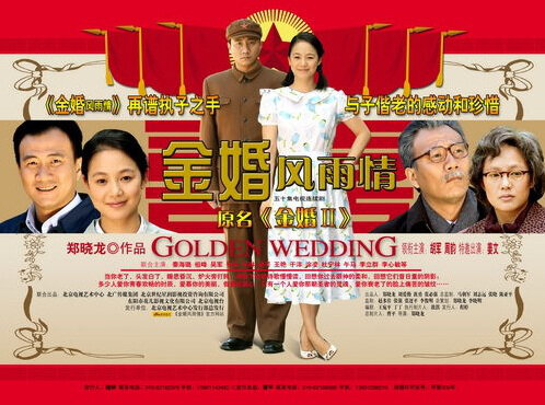 Golden Marriage 2 Poster, 2010
