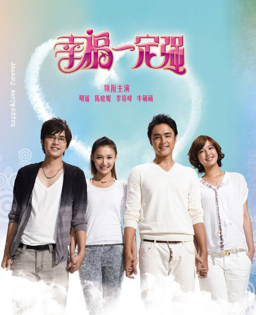 Happy & Love Forever Poster, 2010 China TV drama Series