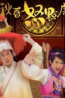 In the Eye of the Beholder Poster, 2010