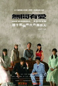 Infernal Lover Poster, 2010 China TV drama Series