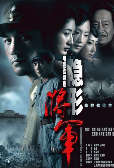 Invisible General Poster, 2010 Chinese TV drama Series