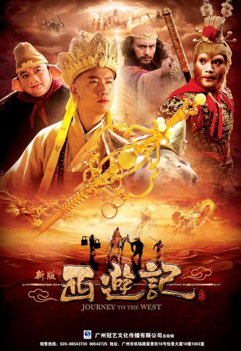 Journey to the West Poster, 2010 China TV drama Series