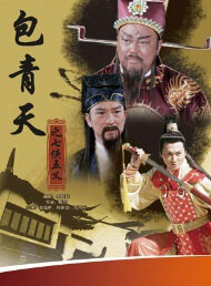 Justice Bao Poster, 2010 China TV drama Series