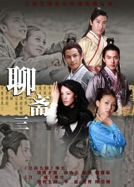 Liao Zhai 3 Poster, 2010 China TV drama Series