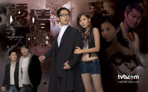 Links to Temptation poster, 2010, Kenny Wong