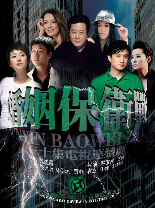 Marriage Battle Poster, 2010, Ma Yili
