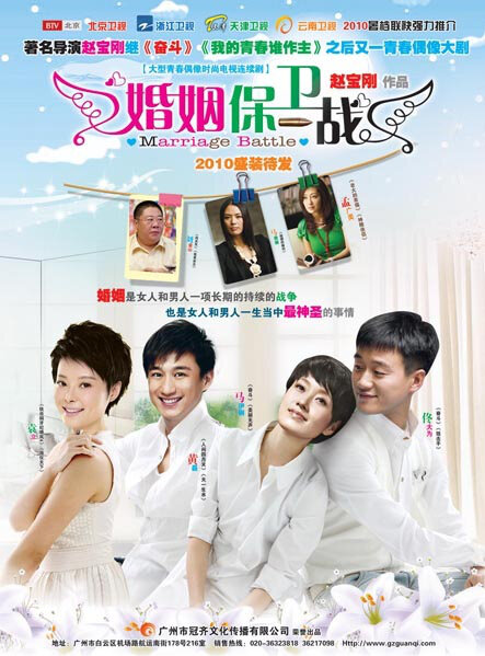 Marriage Battle Poster, 2010, Huang Lei