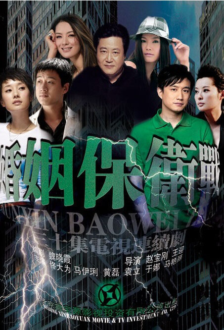 Marriage Battle Poster, 2010 Chinese TV drama Series