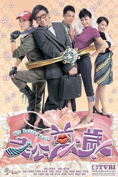 My Better Half Poster, 2010, Actor: Michael Miu Kiu-Wai, Hong Kong Drama Series