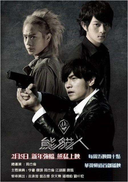 Pandamen Poster, 2010, Actor: Jay Chou Kit-Lun, Taiwanes Drama Series