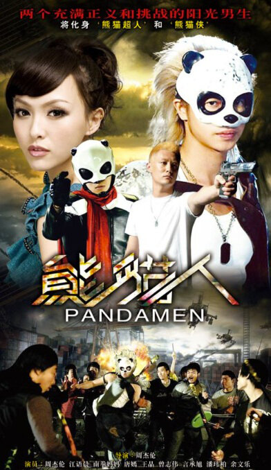 Pandamen Poster, 2010, Actor: Shawn Yue Man-Lok, Taiwanese Drama Series