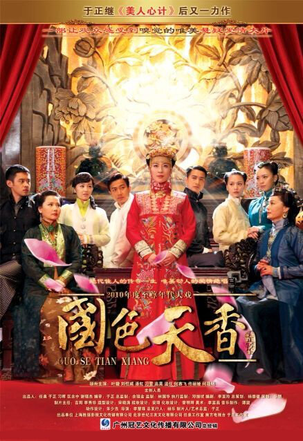 Peony Poster, 2010 China TV drama Series