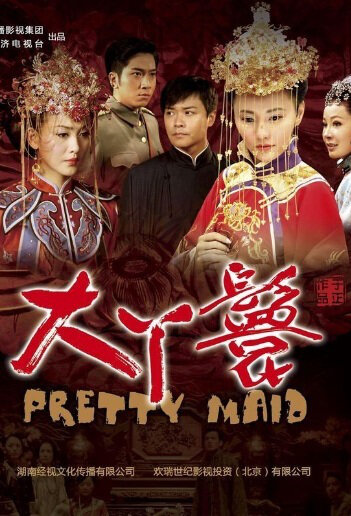 Pretty Maid Poster, 2010 China TV drama Series