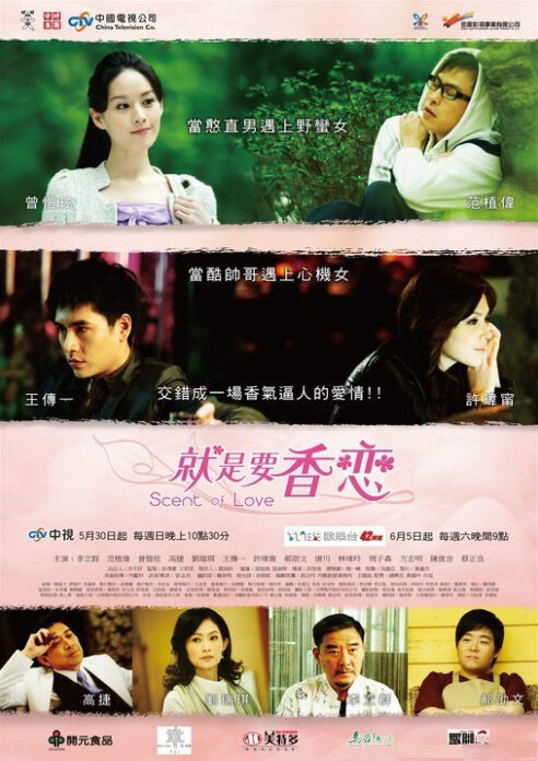 Scent of Love poster, 2010 Taiwan TV Drama Series List