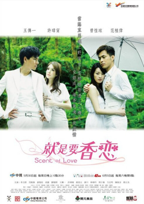 Scent of Love poster, 2010, Kingone Wang