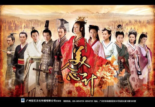 Schemes of a Beauty Poster, 2010, Actress: Yang Mi, Chinese Drama Series