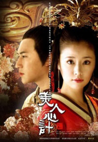 Schemes of a Beauty Poster, 2010 China TV drama Series